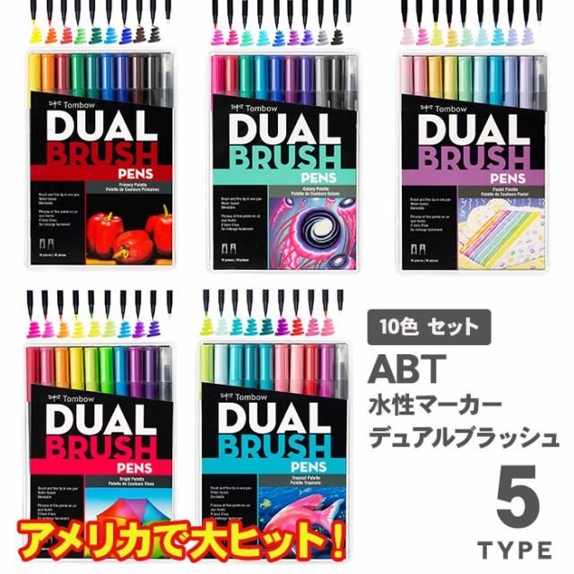ABT 水性マーカー デュアルブラッシュ 10色 トンボ鉛筆 Tombow カラー筆ペン