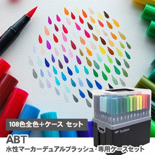 デュアルブラッシュペンABT 専用ケースセット 水性マーカー デュアルブラッシュ 108色 キャリングケース トンボ鉛筆 Tombow カラー筆ペン