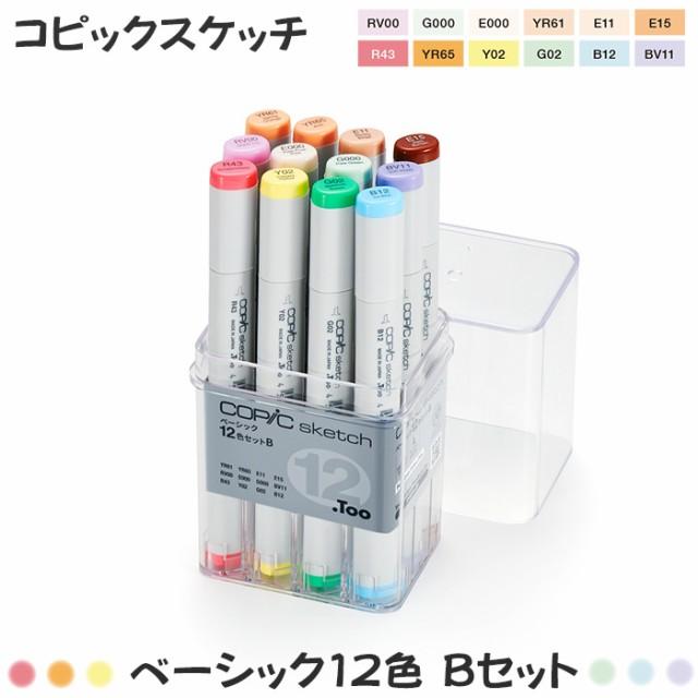 【送料無料】コピックスケッチ ベーシック 12色 Bセット