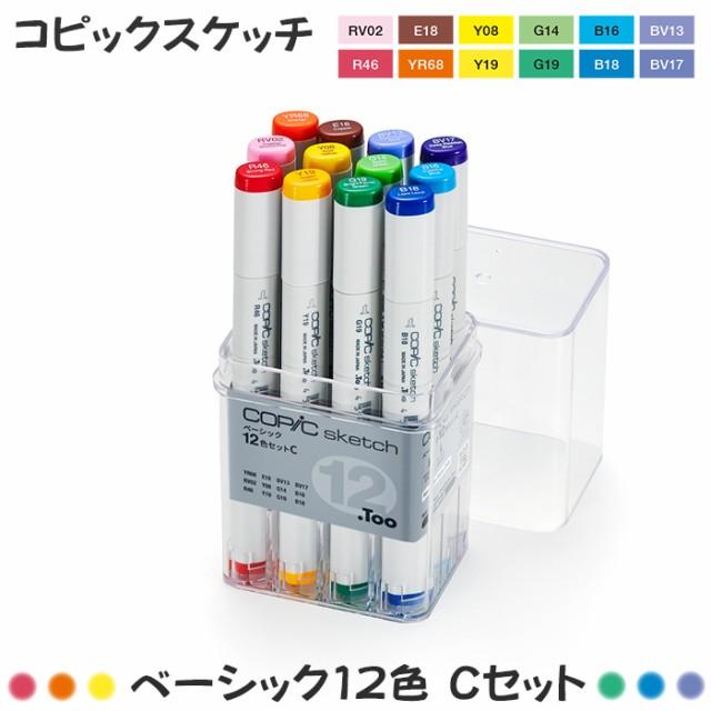 【送料無料】コピックスケッチ ベーシック 12色 Cセット
