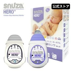 【送料無料】 スヌーザヒーロー SNH-J01 体動センサ ベビーモニター ベビーカメラ ベビーセンサー SNUZA HERO SE 赤ちゃん 無呼吸 アラー