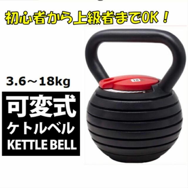 可変式ケトルベル 黒 ブラック 在宅トレーニング 家トレ 3.6〜18kg 可変式ダンベル ケトルベル