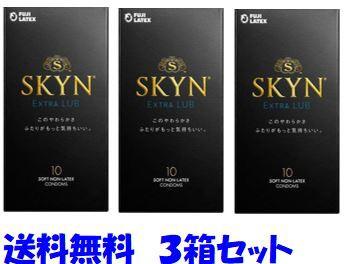 3箱セット 送料無料 SKYN EXTRA LUB エクストラルブ ( 10個入 )コンドーム 定形外郵便発送