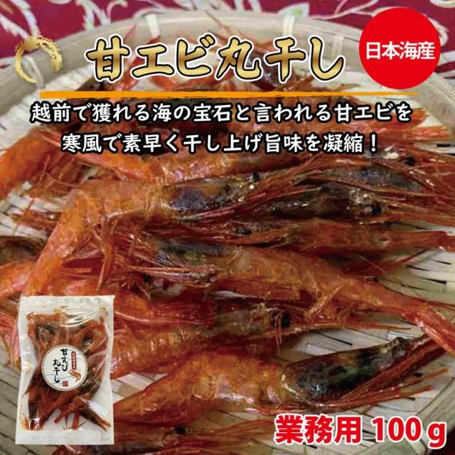 おつまみ 干物 甘エビ丸干100g 2パック入り たっぷり業務用 そのまま食べれる 海老の旨味凝縮 キチン・キトサンたっぷり 送料無料 チ