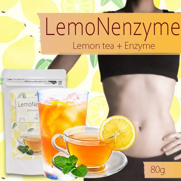 送料無料【レモネンザイム(LemoNenzyme)】ダイエットドリンク ダイエット飲料 レモンティー