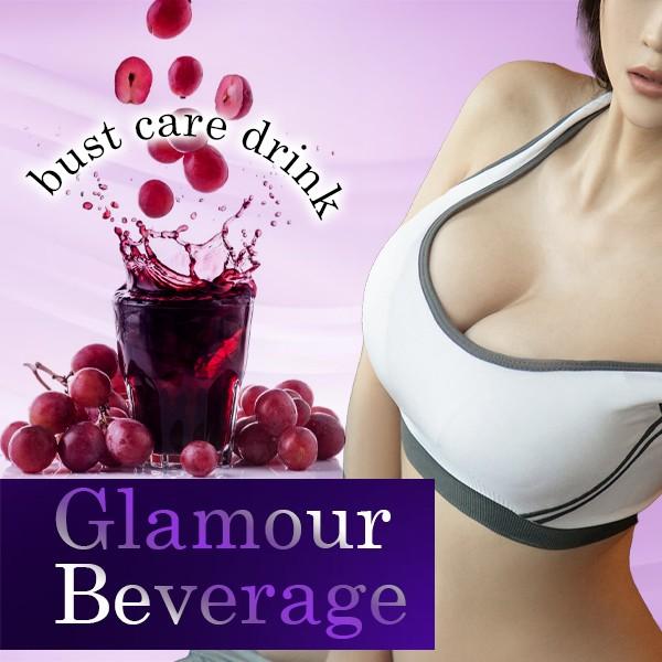 送料無料【グラマービバレッジ(Glamour Beverage)】バストケアドリンク ぶどうジュース ブドウジュース 飲料 女性 胸