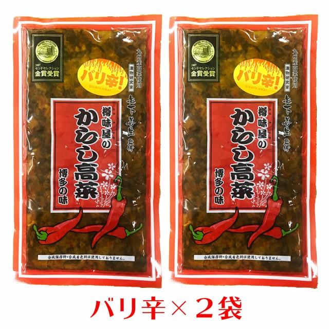 樽味屋 からし高菜 辛子高菜 バリ辛 200g× 2袋