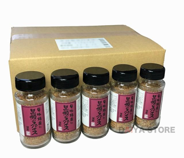 黒瀬食鳥 黒瀬のスパイス 瓶 110g 1箱(20本)BBQ バーベキュー アウトドア ミックスハーブ 香辛料 塩胡椒 塩コショウ
