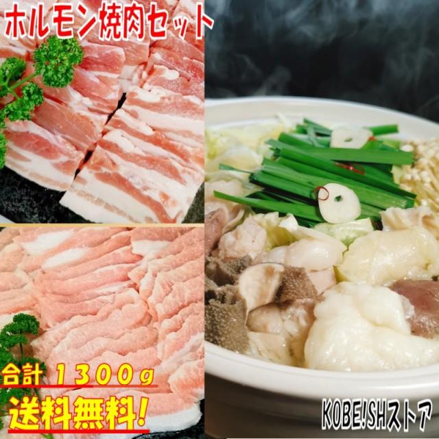 焼き肉 ミックスホルモン 1.3kg 国産牛 ホルモン焼きうどん もつ鍋 もつ 博多 豚バラ 豚カルビ 豚トロ バーベキュー 食材 BBQ 肉 焼肉