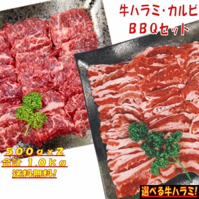 焼き肉 バーベキュー 食材 1kg BBQ 肉 焼肉セット 牛バラ 牛カルビ 牛ハラミ バーベキューセット 食材 肉 BBQ食材セット BBQ 食材 焼肉