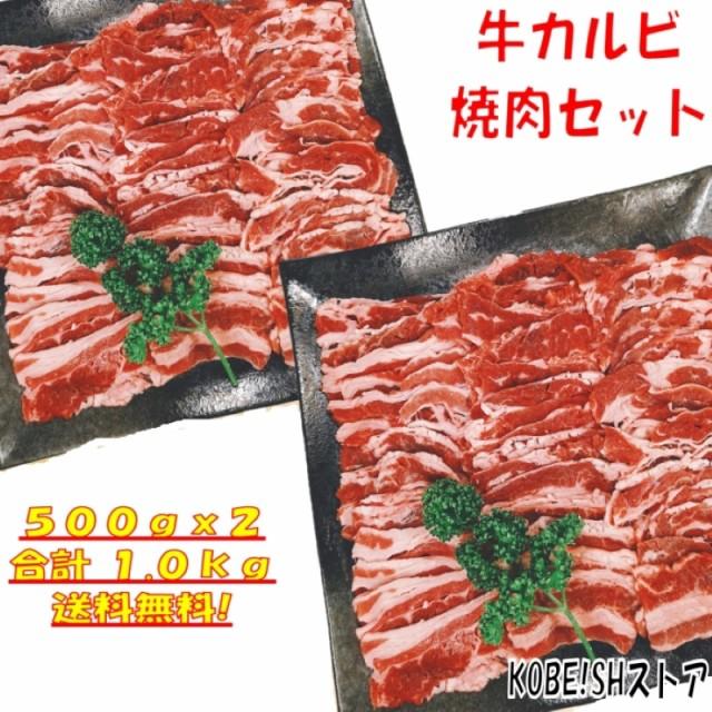 焼き肉 バーベキュー 食材 1kg BBQ 肉 焼肉セット 焼肉 牛カルビ 牛バラ バーベキュー 肉 バーベキューセット 食材 BBQ食材セット BBQ 食