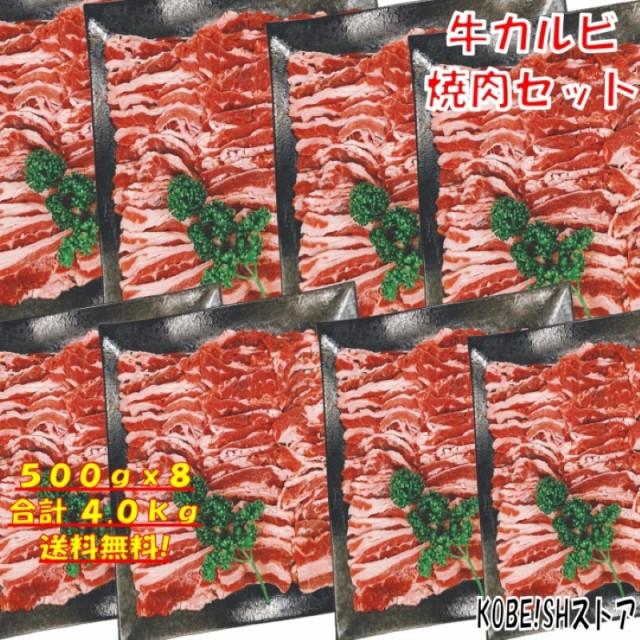焼き肉 バーベキュー 食材 4kg BBQ 肉 焼肉セット 焼肉 牛カルビ 牛バラ バーベキュー 肉 バーベキューセット 食材 BBQ食材セット BBQ 食