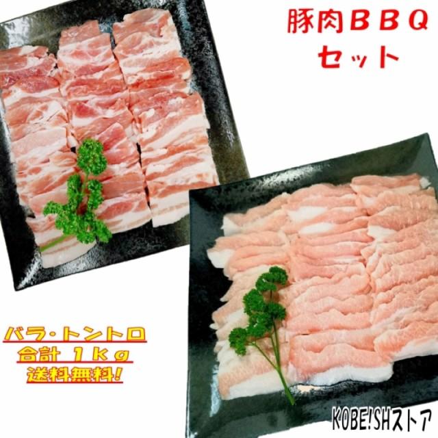 焼き肉 バーベキュー 食材 1kg BBQ 肉 焼肉セット 豚カルビ 豚バラ バーベキュー 肉 バーベキューセット 食材 BBQ食材セット 豚トロ 焼肉