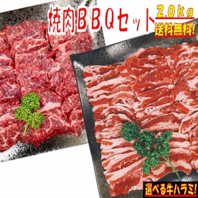 【味付けハラミおまけ付】焼き肉 バーベキュー 食材 2.0kg BBQ 肉 焼肉セット 牛カルビ 牛バラ 牛ハラミ 牛肉 バーベキューセット食材 バ
