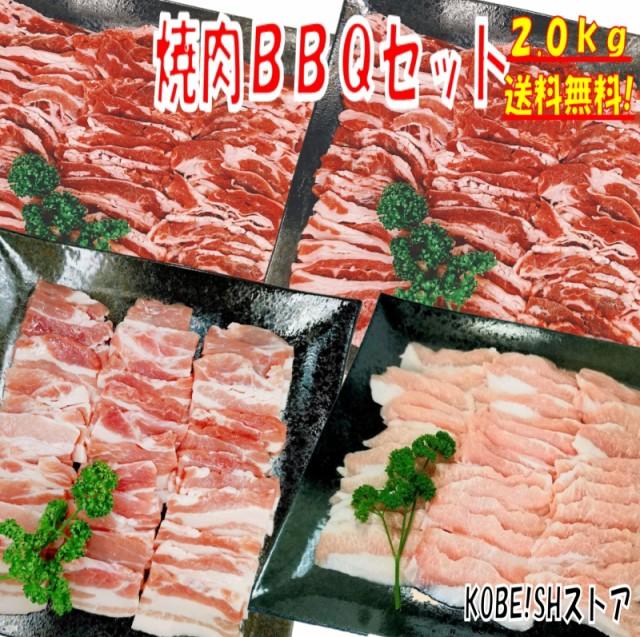 焼き肉 バーベキュー 食材 2kg BBQ 肉 焼肉セット 牛カルビ 牛バラ 豚カルビ 豚バラ バーベキュー肉 バーベキューセット 食材 BBQ食材セ