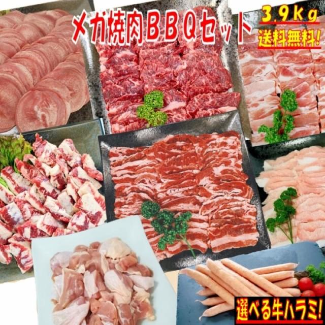【味付けハラミおまけ付】焼き肉 バーベキュー 食材 3.9kg BBQ 肉 焼肉セット タン 牛カルビ 牛バラ 牛ハラミ 豚カルビ 豚バラ 鶏もも肉