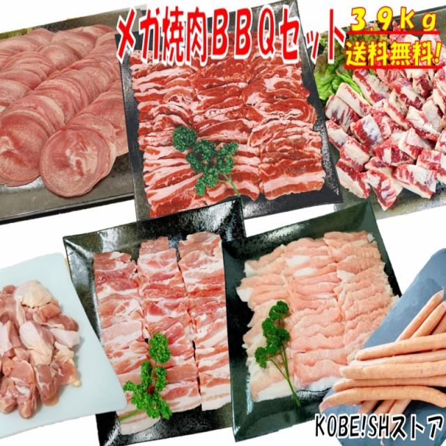 【味付けハラミおまけ付】焼き肉 バーベキュー 食材 3.9kg BBQ 肉 焼肉セット タン 牛カルビ 牛バラ 牛肉 豚カルビ 豚バラ 豚トロ 鶏もも