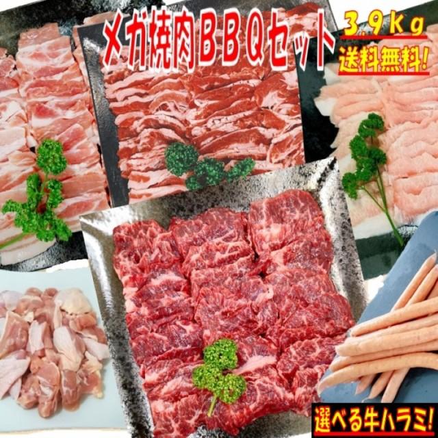 【味付けハラミおまけ付】焼き肉 バーベキュー 食材 3.9kg BBQ 肉 焼肉セット 牛カルビ 牛バラ 牛ハラミ 豚カルビ 豚バラ 鶏もも肉 バー