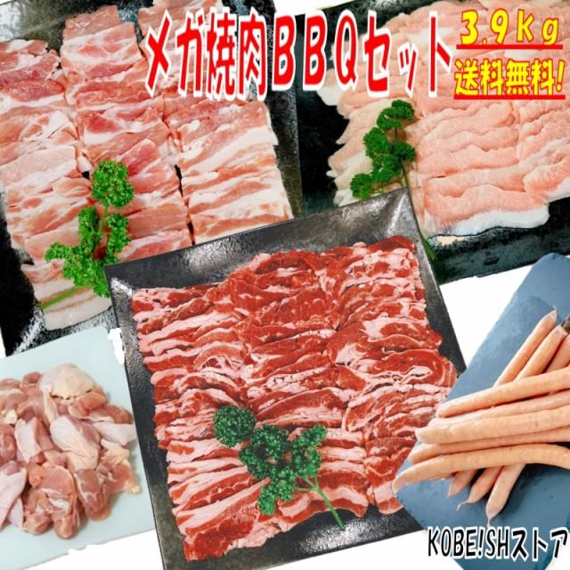 【味付けハラミおまけ付】焼き肉 バーベキュー 食材 3.9kg BBQ 肉 焼肉セット 牛カルビ 牛バラ 豚カルビ 豚バラ 鶏もも肉 バーベキュー