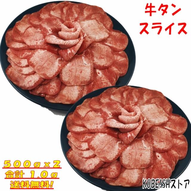 牛タン 塩タン 薄切り 1kg 焼き肉 バーベキュー 食材 BBQ 肉 焼肉セット タン バーベキュー 肉 バーベキューセット 食材 BBQ食材セット B