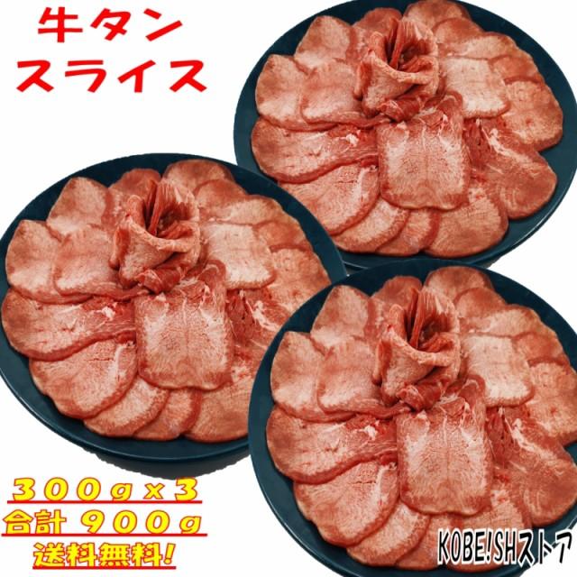 牛タン 塩タン 薄切り 900g 焼き肉 バーベキュー 食材 BBQ 肉 焼肉セット タン バーベキュー 肉 バーベキューセット 食材 BBQ食材セット