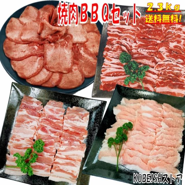 【味付けハラミおまけ付】牛タン 塩タン 薄切り 2.3kg バーベキュー 食材 BBQ 肉 焼き肉 焼肉セット 牛カルビ 牛バラ 豚カルビ 豚バラ バ