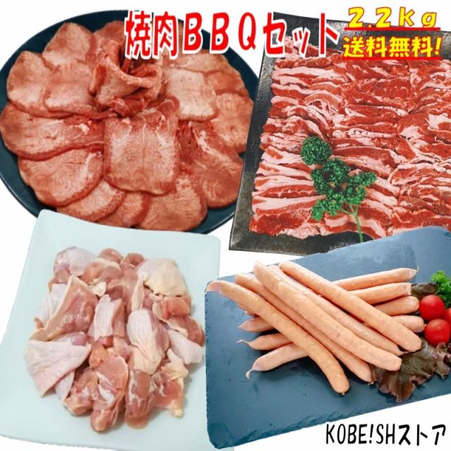 【味付けハラミおまけ付】牛タン 2.2kg 塩タン 薄切り 焼き肉 バーベキュー 食材 BBQ 肉 焼肉セット 牛カルビ 牛バラ 鶏もも肉 バーベキ