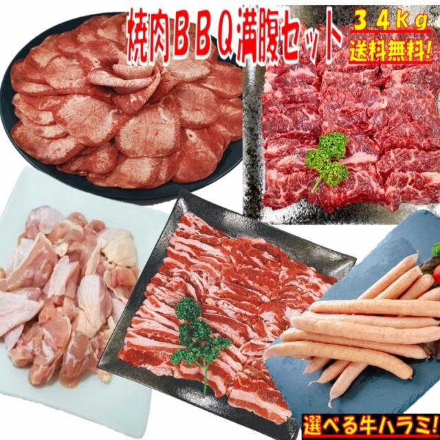 【味付けハラミおまけ付】牛タン 塩タン 薄切り 3.4kg 焼き肉 バーベキュー 食材 BBQ 肉 焼肉セット 牛カルビ 牛バラ 牛ハラミ 鶏もも肉