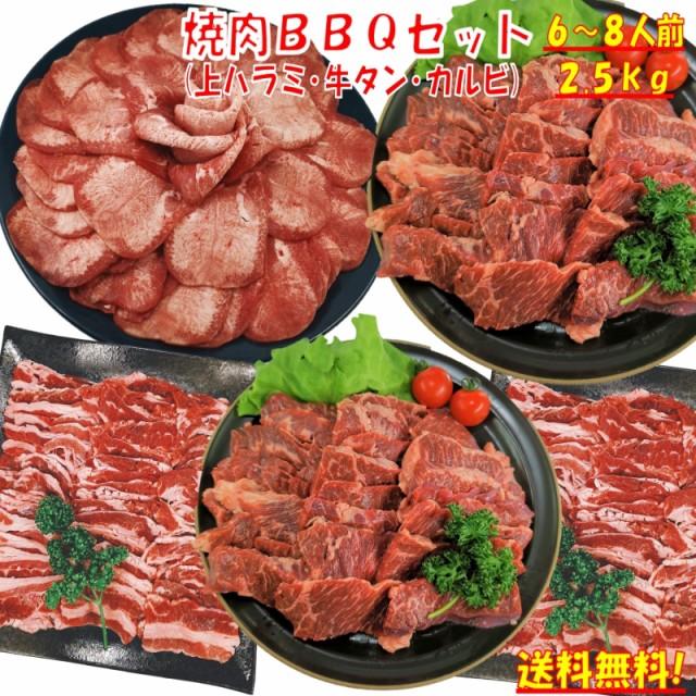 【味付けハラミおまけ付】上ハラミ 牛タン 塩タン 2.5kg 薄切り 焼き肉 バーベキュー 食材 BBQ 肉 焼肉セット 牛バラ 牛カルビ 牛ハラミ