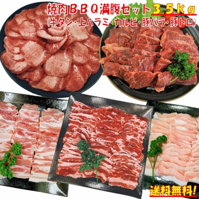 【味付けハラミおまけ付】上ハラミ 牛タン 塩タン 3.5kg 薄切り 焼き肉 バーベキュー 食材 BBQ 肉 焼肉セット 牛カルビ 牛バラ 牛ハラミ
