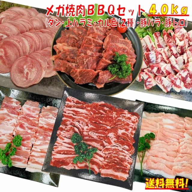 【味付けハラミおまけ付】上ハラミ 焼き肉 4.0kg バーベキュー 食材 BBQ 肉 焼肉セット タン 牛カルビ 牛バラ 牛ハラミ 豚カルビ 豚バラ