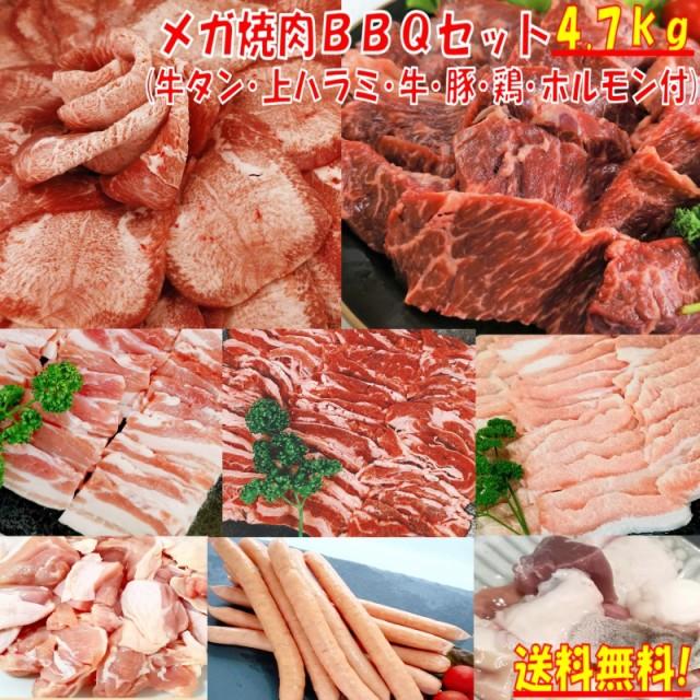 【味付けハラミおまけ付】上ハラミ 牛タン 塩タン 4.7kg 薄切り 焼き肉 バーベキュー 食材 BBQ 肉 牛カルビ 牛ハラミ 牛バラ 豚カルビ 豚