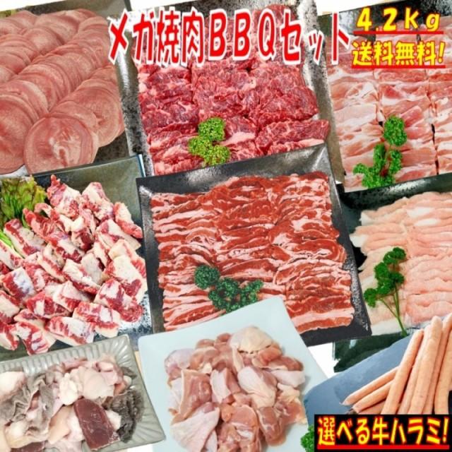 【味付けハラミおまけ付】焼き肉 バーベキュー 食材 4.2kg BBQ 肉 焼肉セット タン 牛カルビ 牛バラ 牛ハラミ 牛肉 豚カルビ 豚バラ 豚ト