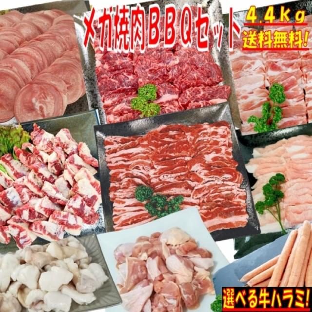 【味付けハラミおまけ付】焼き肉 バーベキュー 食材 4.4kg BBQ 肉 焼肉セット タン 牛カルビ 牛バラ 牛ハラミ 牛肉 豚カルビ 豚バラ 豚ト