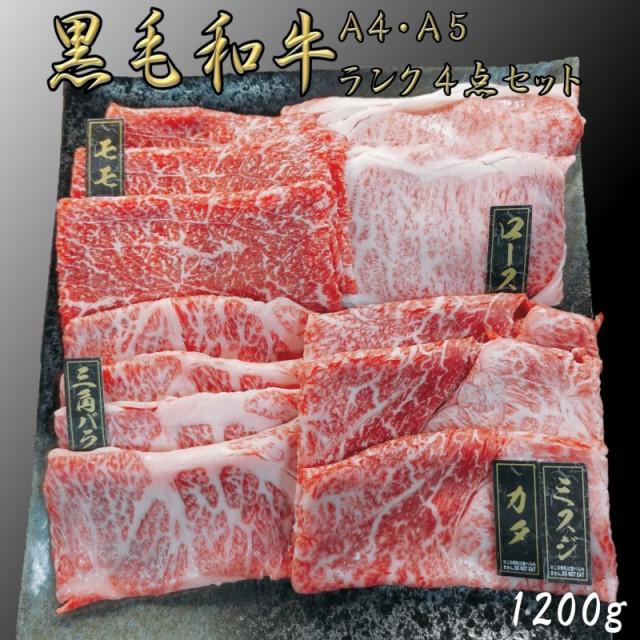 黒毛和牛 A4 A5 ランク 霜降り特上スライス 600gx2 薄切り しゃぶしゃぶ すき焼き すきやき すき焼き肉 和牛 高級肉 お肉 焼肉 焼き肉 お