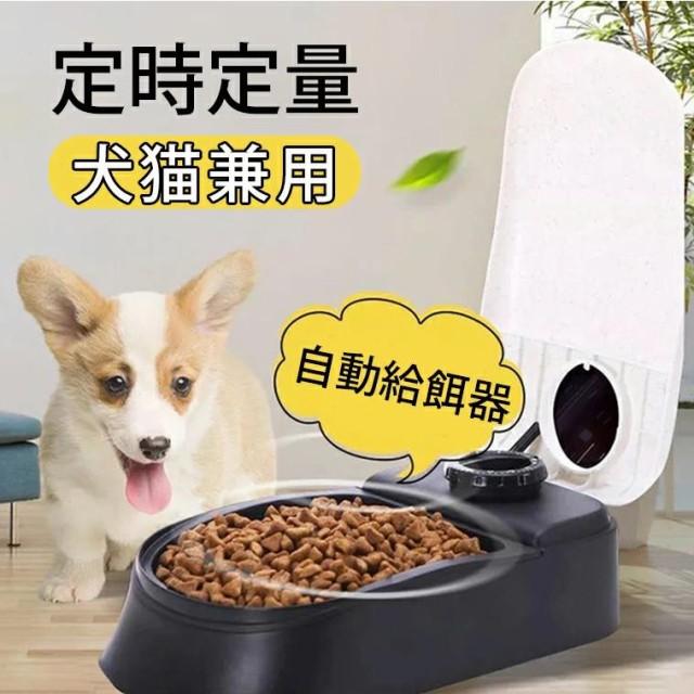 自動給餌器 犬 猫 ペット 少量 ペットフード 自動餌やり機 給餌器 一食分 タイマー式 フードディスペンサー 最大48時間 定時定量 食器 お