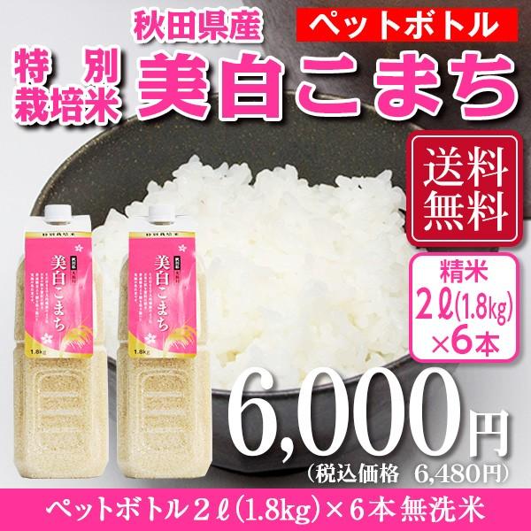 お米 ペットボトル 秋田県産特別栽培米 美白こまち 令和2年産 2L(1.8kg)×6本