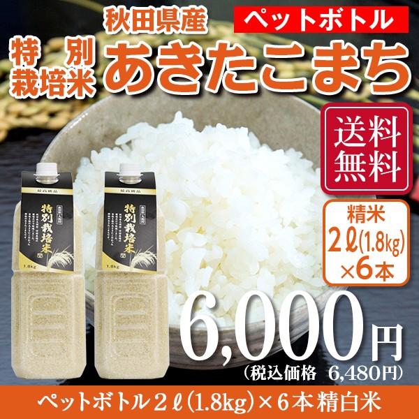 お米 ペットボトル 秋田県産特別栽培米あきたこまち 令和2年産 2L(1.8kg)×6本