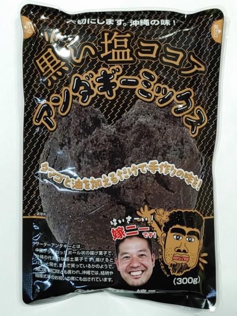 嫁ニー 沖縄 お土産 お菓子 黒い塩ココアアンダギーミックス サーターアンダギー ミックス