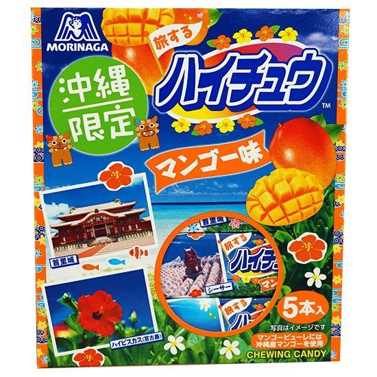 送料198円 沖縄 お土産 お菓子 ハイチュウ マンゴー 12粒×5本 パイン シークワーサー