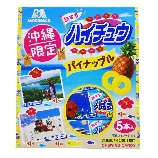 送料198円 沖縄 お土産 お菓子 ハイチュウ パイナップル 12粒×5本 パイン マンゴー シークワーサー