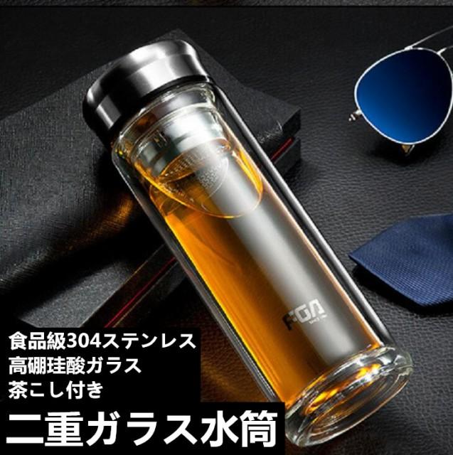 二重ガラス水筒 ボトル 茶こし付き ガラス水筒 耐熱ボトル ティーボトル 透明 漏れ防止 携帯用 便利 通勤 男女兼用 贈り物 直飲み 320ML
