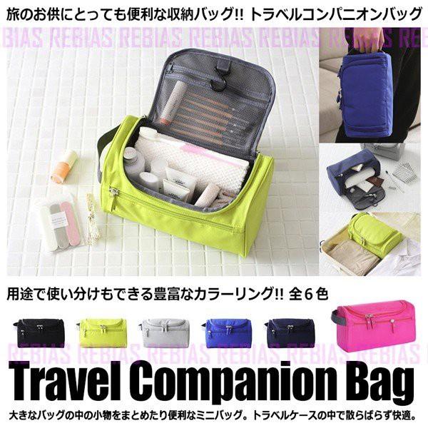 コンパニオン バッグ トラベル ポーチ 旅行 travel bag pouch 収納 コスメ 財布 ポケット