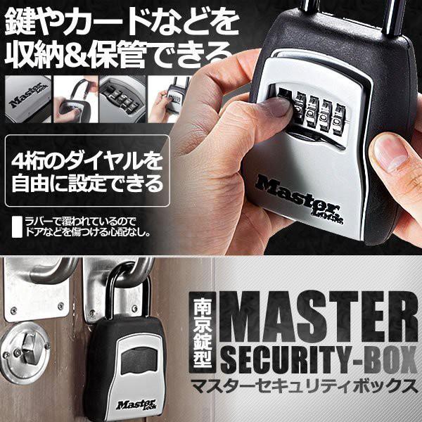 壁掛け ダイヤル式 キーボックス マスターセキュリティ 暗証番号 インテリア キーボックス ダイヤル 鍵 おしゃれ 収納 金庫 バンク