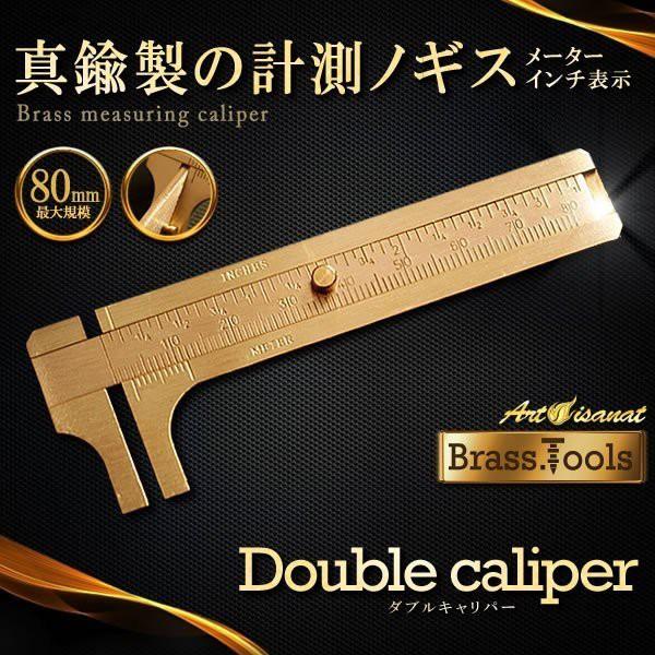 物差し ノギス 定規 ブラスツールズ ダブルキャリパー 8cm 真鍮 計測 工具 DIY 組み立て