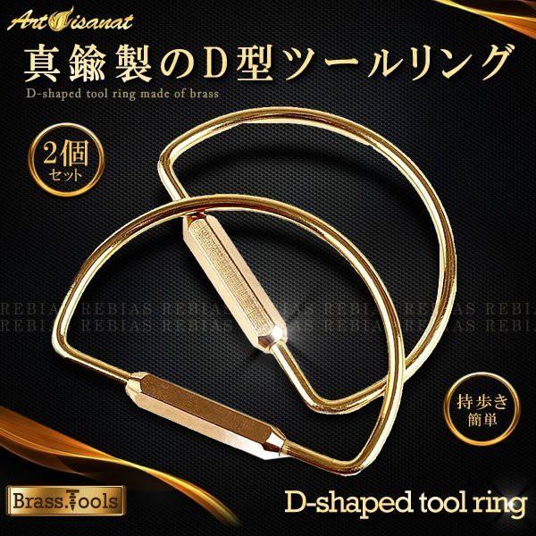 真鍮 キーホルダー キーチェーン ホルダー ブラスツールズ D型ツールリング 2個セット 鍵 持ち運び