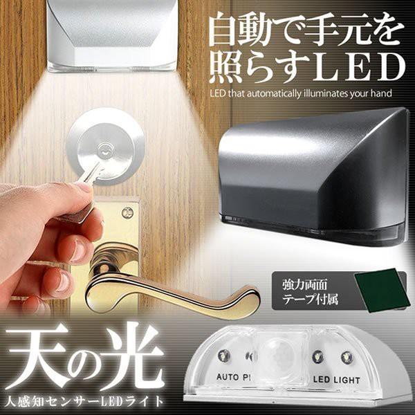 LEDライト 光センサー 照明 人感知センサー天の光 玄関 エクステリア 庭 ドアノブ 防犯 家 鍵 灯り