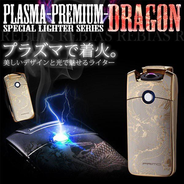プラズマ ライター プレミアム ドラゴン 龍 アーク USB 充電 煙草 喫煙 プレゼント タバコ PREMIUM LIGHTER