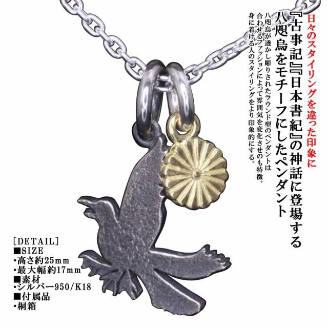 ペンダント ネックレス メンズ シルバーK18 龍頭 八咫烏 菊紋 ペンダントトップ ブランド