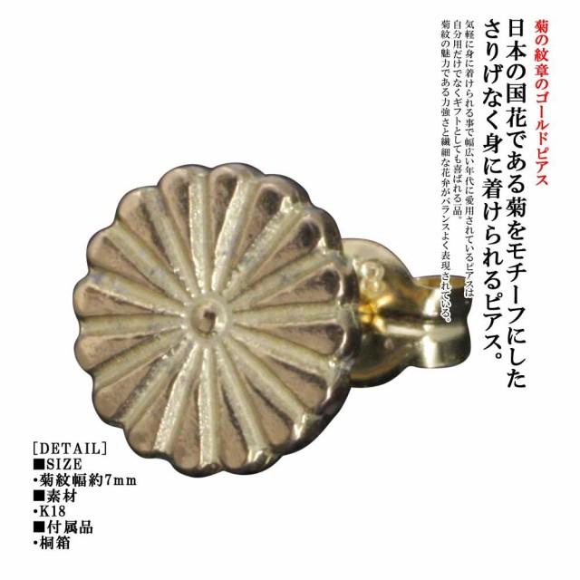 ピアス メンズ 片耳用 K18 龍頭 菊紋 ゴールドピアス 1ヶ シングル 金 ピン ブランド アレルギーフリー